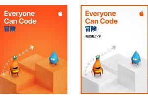 Everyone Can Code冒険
