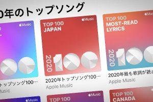 Apple Music 2020年トップソング100