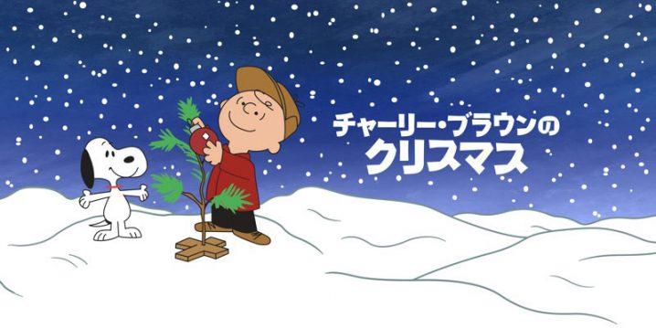 チャーリー・ブラウンのクリスマス