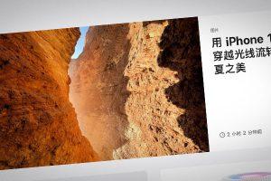iPHone 12で撮影された中国の写真特集
