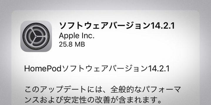 HomePodソフトウェア バージョン14.2.1アップデート