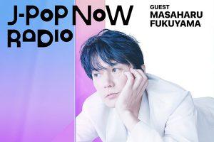 J-Pop Now Radio with Kentaro Ochiai ゲスト 福山雅治