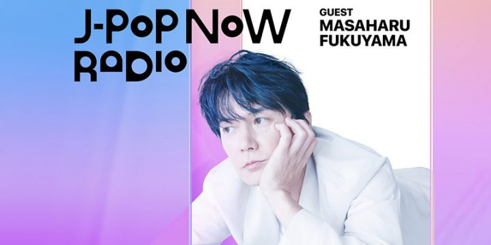 J-Pop Now Radio with Kentaro Ochiai ゲスト 福山雅治
