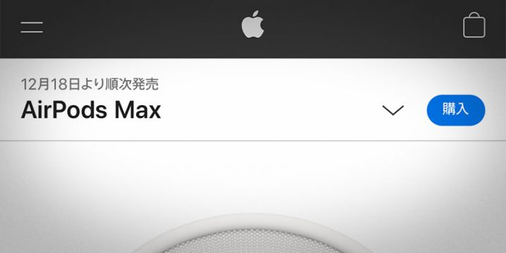 AirPods Max 12月18日(金)より順次発売