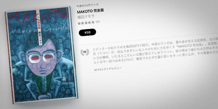 郷田マモラ「MAKOTO 完全版」