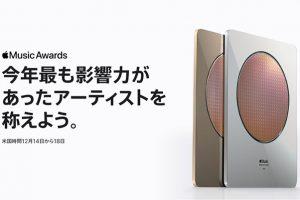 Apple Music Awards 2020 受賞記念イベント