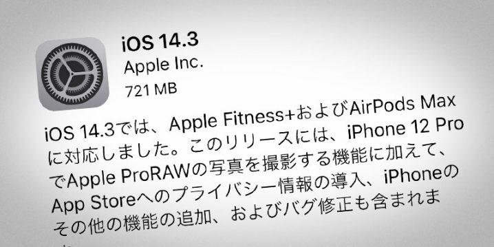 iOS 14.3 ソフトウェア・アップデート