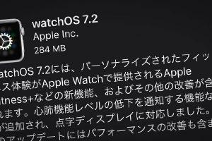 Apple Watch用 watchOS 7.2 ソフトウェア・アップデート