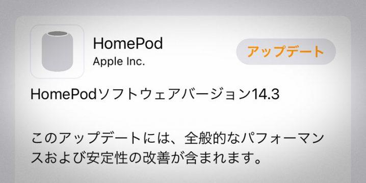 HomePodソフトウェア バージョン14.3アップデート