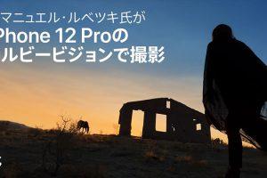 エマニュエル・ルベツキ氏がiPhone 12 Proで撮影
