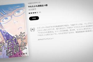 吉田貴司「やれたかも委員会」4巻