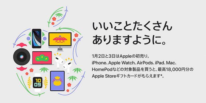 Appleの初売り