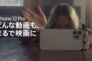 iPhone 12 Pro — どんな動画も、まるで映画に