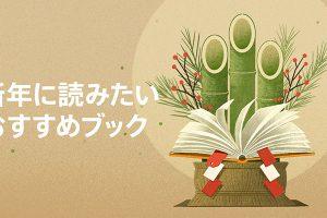 新年に読みたいおすすめブック