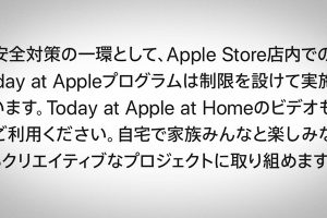 Today at Appleの案内