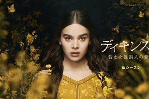 ディキンスン ~若き女性詩人の憂鬱~ シーズン2