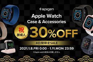 Spigen Apple Watchアクセサリ30%オフセール