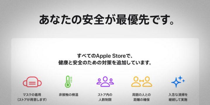 Apple Store安全対策