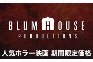 ブラムハウス・プロダクションズ 人気ホラー映画 期間限定価格