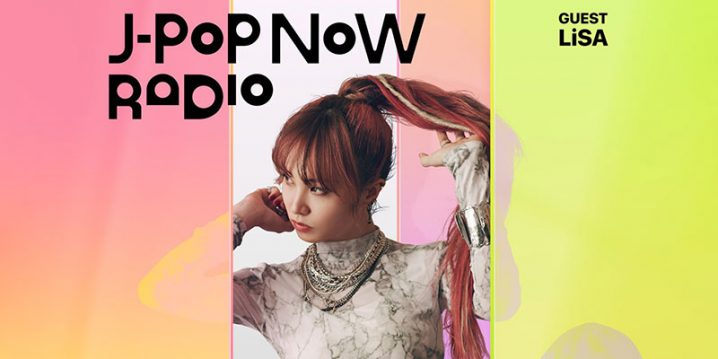 J-Pop Now Radio エピソード10 ゲスト LiSA