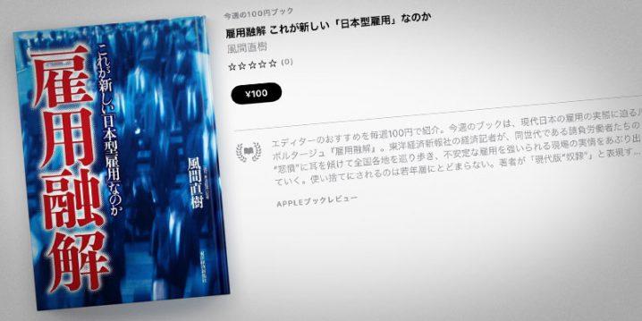 風間直樹『雇用融解 これが新しい「日本型雇用」なのか』