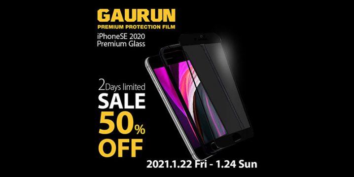 GAURUN iPhone SE(第2世代)ガラスフィルム