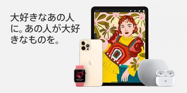 「大好きなあの人に。あの人が大好きなものを。」というキャッチコピーが添えられた、Apple製品の画像