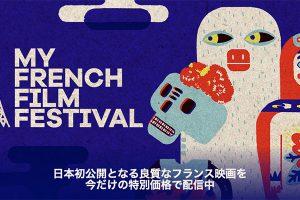 第11回マイ・フレンチ・フィルム・フェスティバル