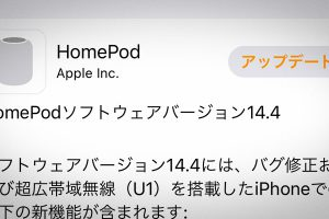 HomePodソフトウェアバージョン14.4