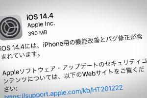 iOS 14.4 ソフトウェア・アップデート