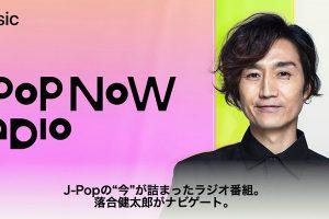落合健太郎 J-Pop Now Radio