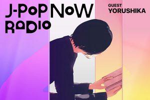 J-Pop Now Radio エピソード12 ゲスト ヨルシカ