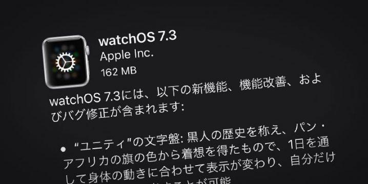 Apple Watch用「watchOS 7.3」ソフトウェア・アップデート