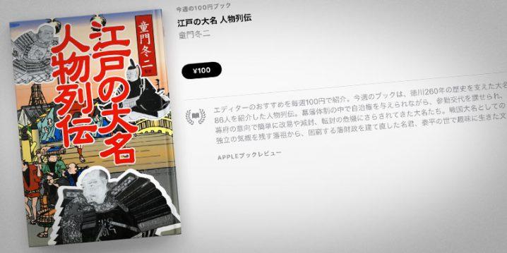 童門冬二「江戸の大名 人物列伝」
