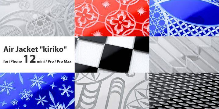 "Air Jacket ""kiriko"" for iPhone 12/12 Pro"