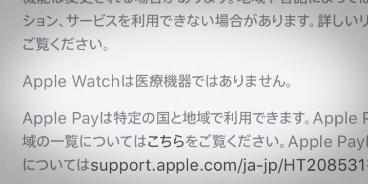 Apple Watchは医療機器ではありません