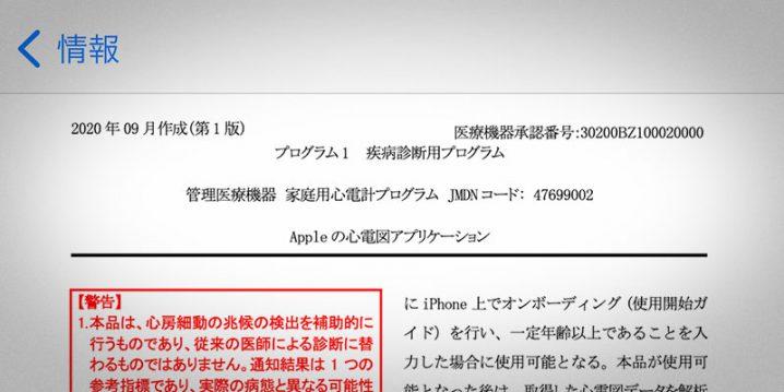 Apple Watchの医療機器としての取扱説明書(IFU)