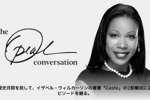 The Oprah Conversation