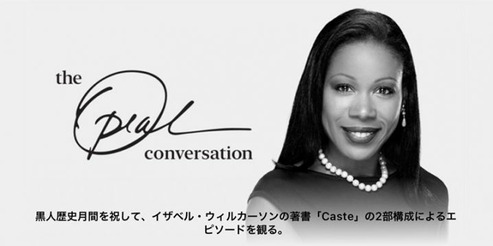 The Oprah Conversation