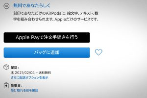 Apple Payで注文手続きを行う