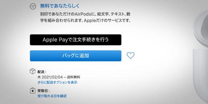 Apple Payで注文手続きを行う