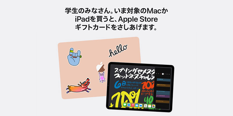 【キャンペーン】Apple Storeで学生・学校関係者対象「新学期を始めよう」キャンペーン開始。MacかiPad ...