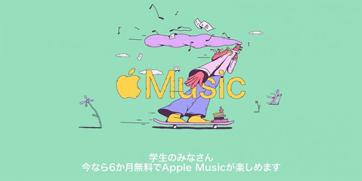 Apple Music 学生プラン新学期キャンペーン