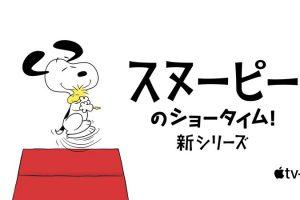 スヌーピーのショータイム!