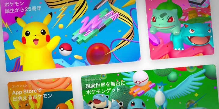 App Storeのポケモン25周年記念企画