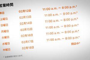 Apple川崎の特別営業時間