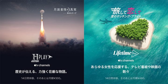Apple TVチャンネル HISTORY PLAY/Lifetime Play