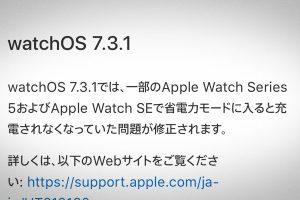 watchOS 7.3.1 ソフトウェア・アップデート