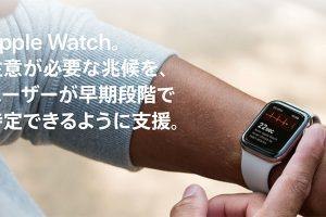 Apple Watchと健康
