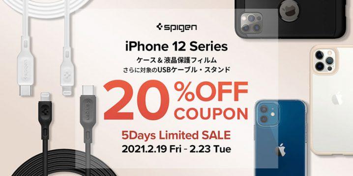 SpigenのiPhone 12シリーズ用アクセサリのセール